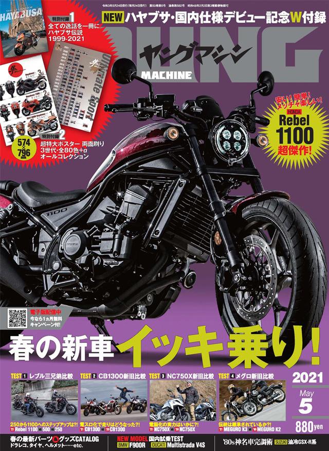 ヤングマシン 2021年5月号(3/24発売)