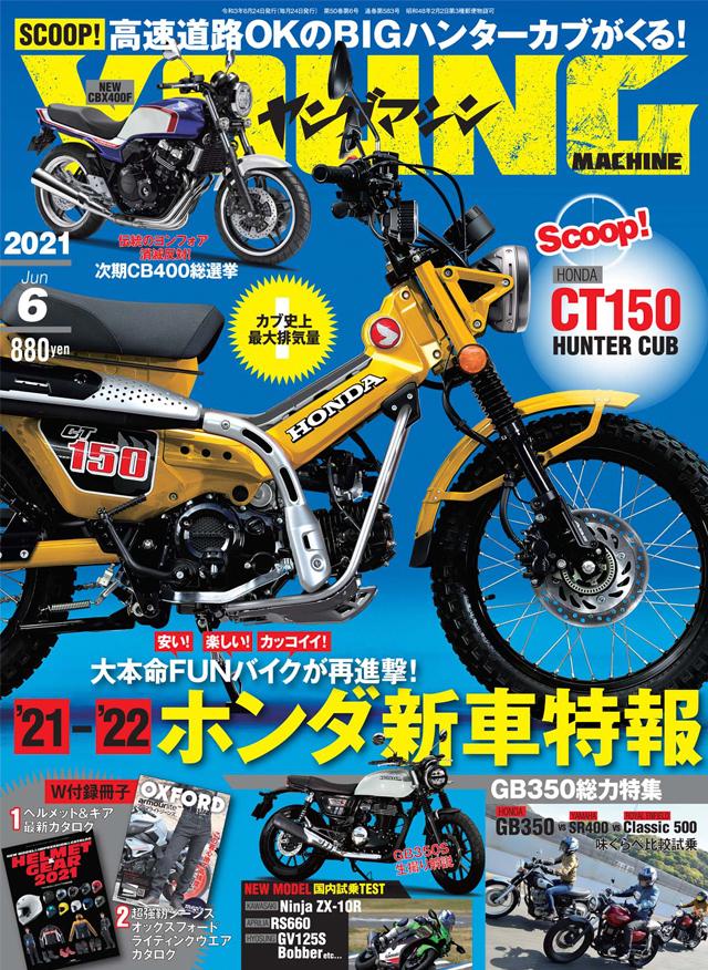 ヤングマシン 2021年6月号(4/23発売)