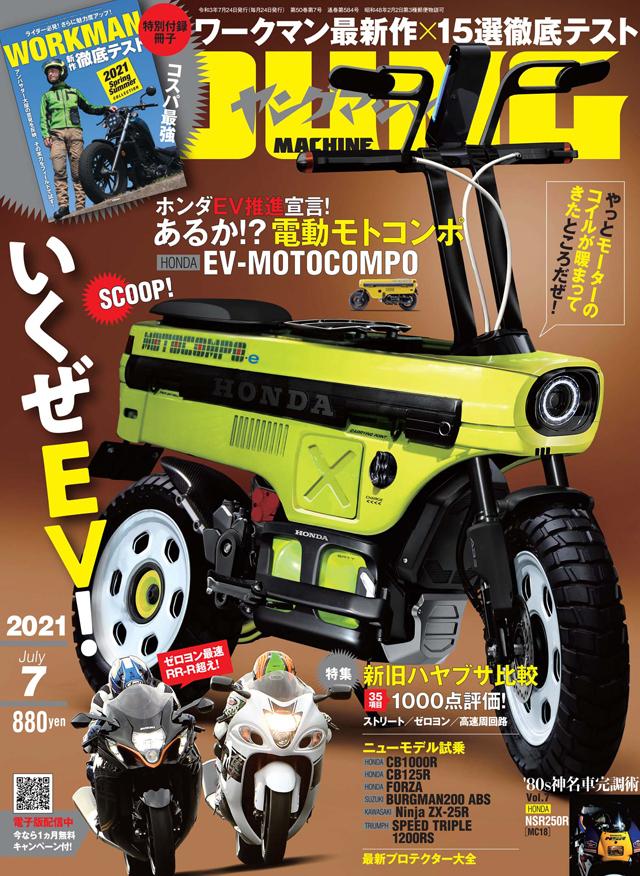 ヤングマシン 2021年7月号(5/24発売)