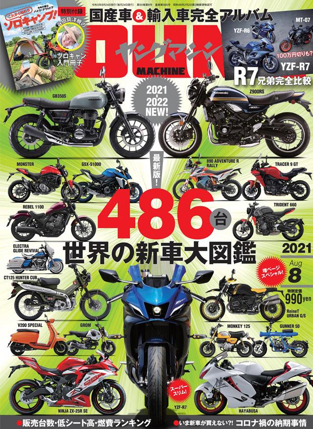 ヤングマシン 2021年8月号(6/24発売)