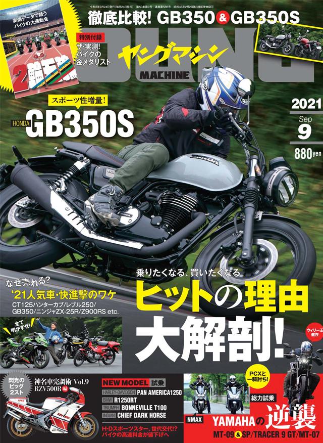 ヤングマシン 2021年9月号(7/21発売)