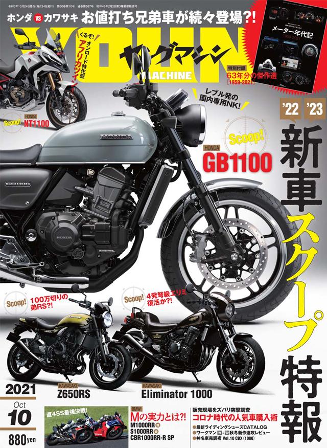 ヤングマシン 2021年10月号(8/24発売)