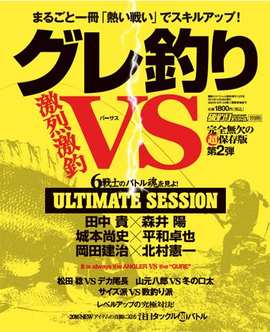 磯釣りスペシャル増刊「グレ釣り激烈激釣VS」