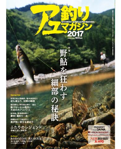アユ釣りマガジン2017