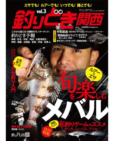 釣りどき関西Vol.3(1/31発売)