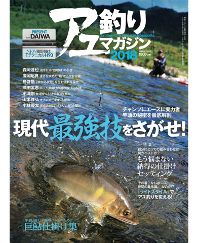 アユ釣りマガジン2018(4/7発売)