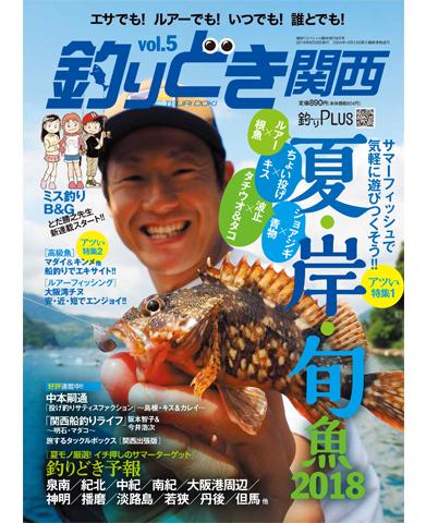 釣りどき関西Vol.5(6/28発売)