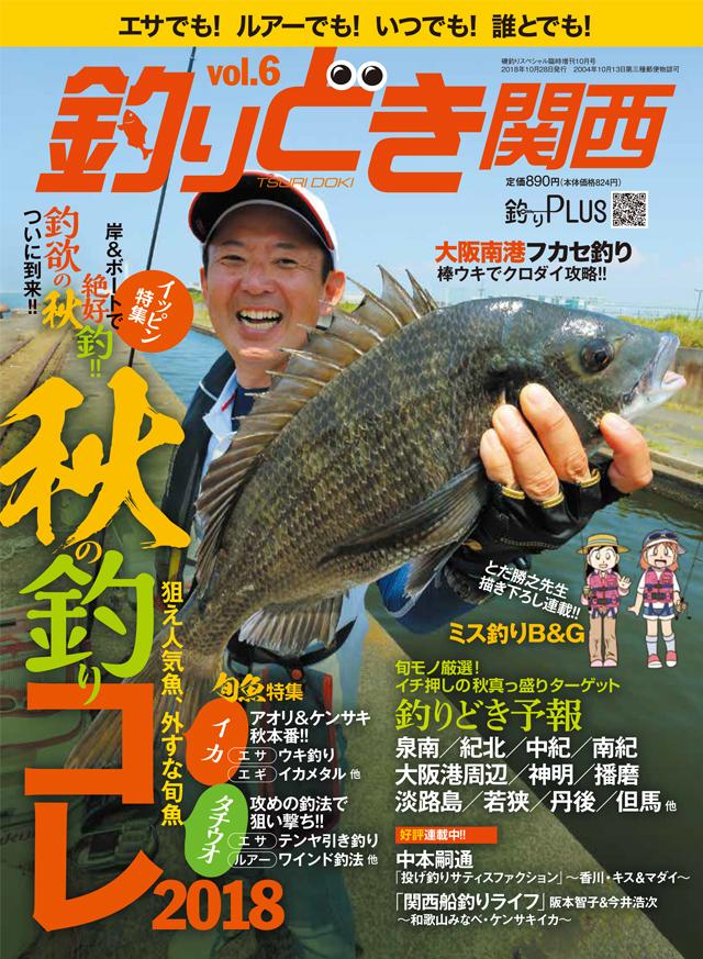釣りどき関西 Vol.6(8/28発売)