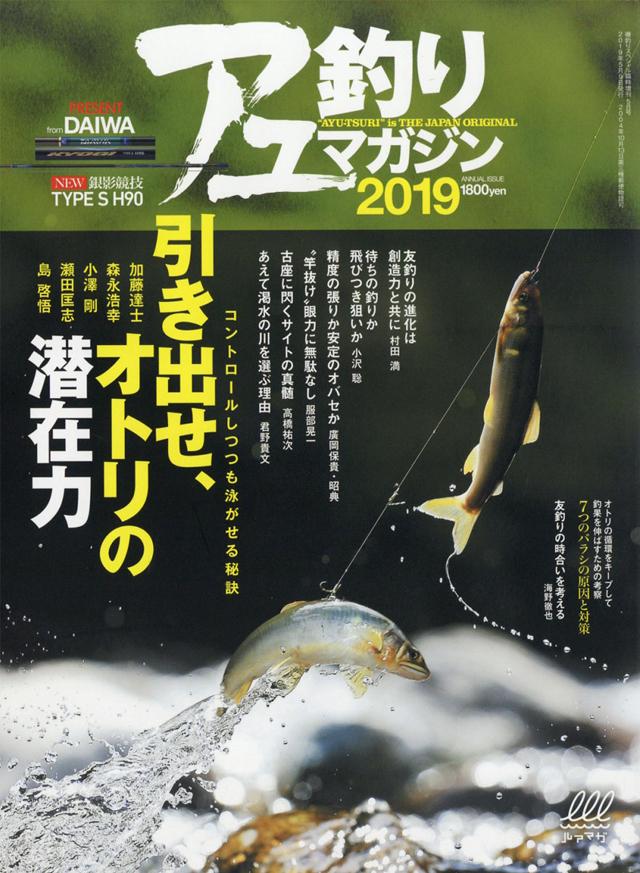 アユ釣りマガジン2019(4/9発売)