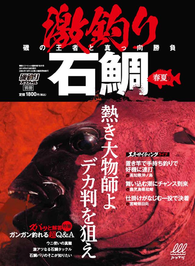 激釣り石鯛(4/30発売)