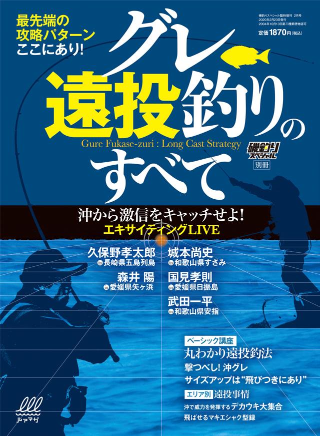 グレ遠投釣りのすべて(12/23発売)