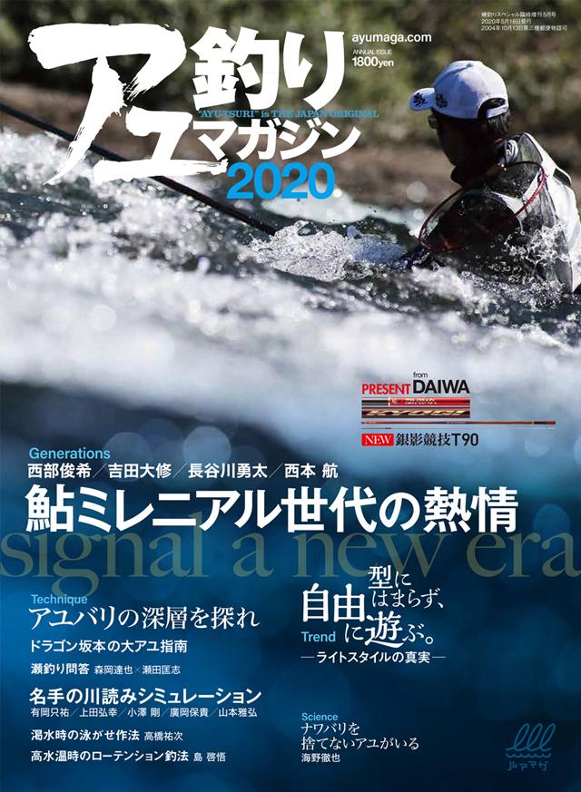 アユ釣りマガジン2020(3/16発売)