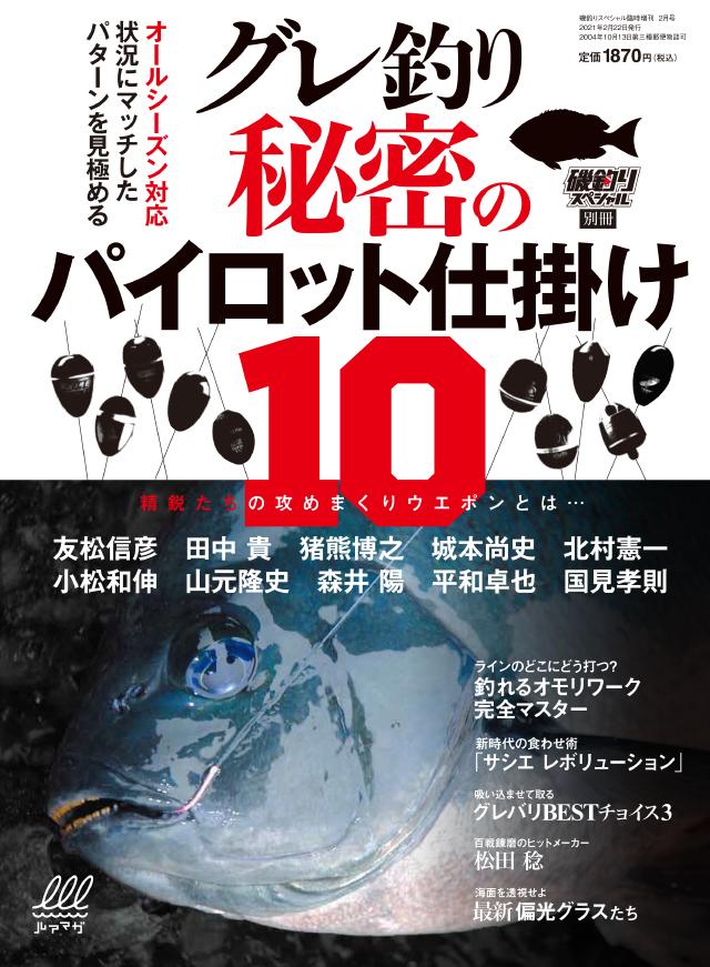 グレ釣り 秘密のパイロット仕掛け10(12/22発売)