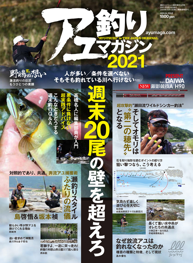 アユ釣りマガジン2021(3/16発売)