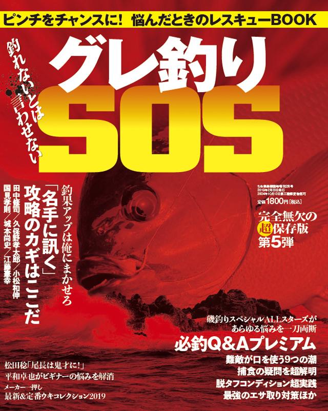 グレ釣りSOS(12/20発売)