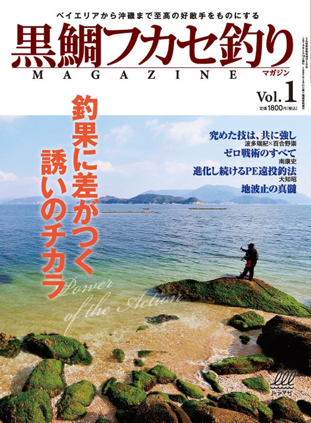 黒鯛フカセ釣りマガジン(3/19発売)