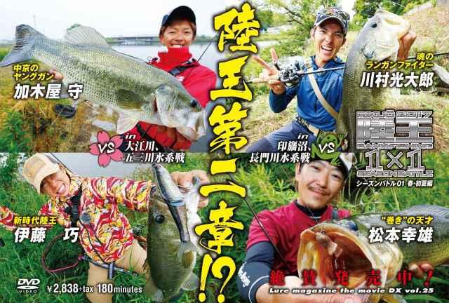 Lure magazine the movie DX vol.25  「陸王2017 シーズンバトル01春・初夏編」