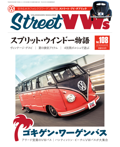 STREET VWs Vol.108