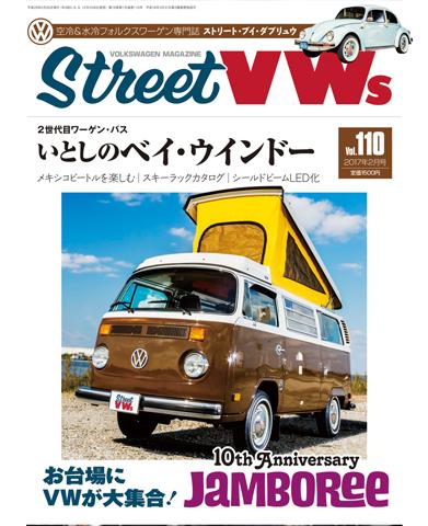 STREET VWs Vol.110