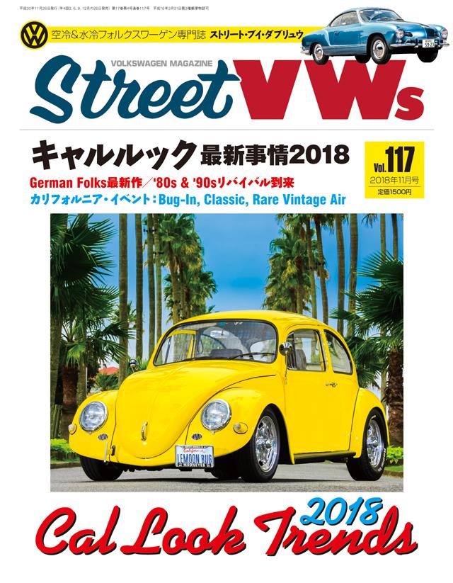 STREET VWs Vol.117(9/26発売)