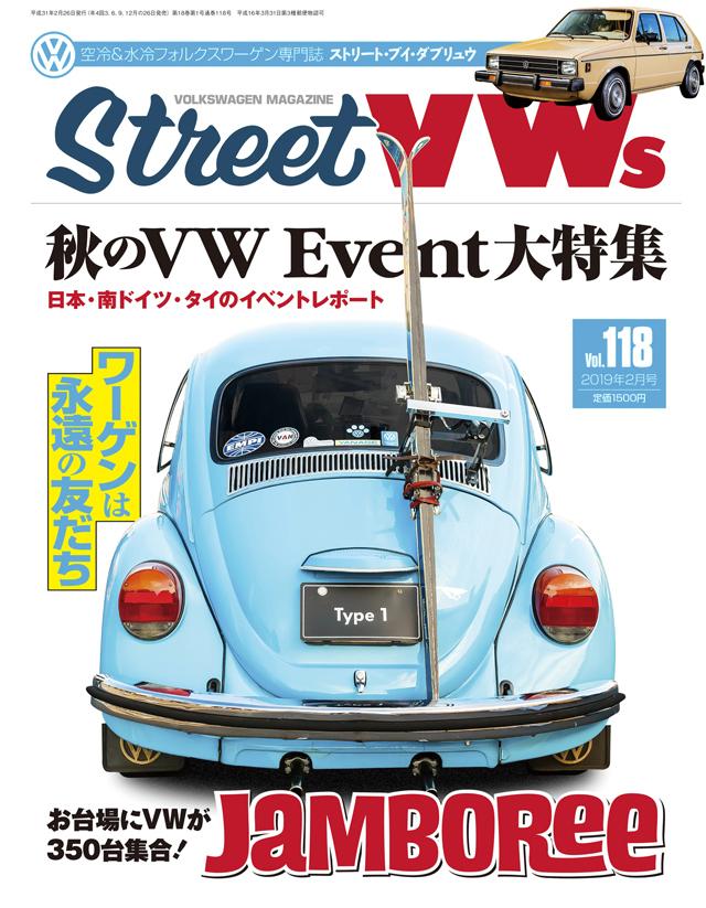 STREET VWs Vol.118(12/26発売)