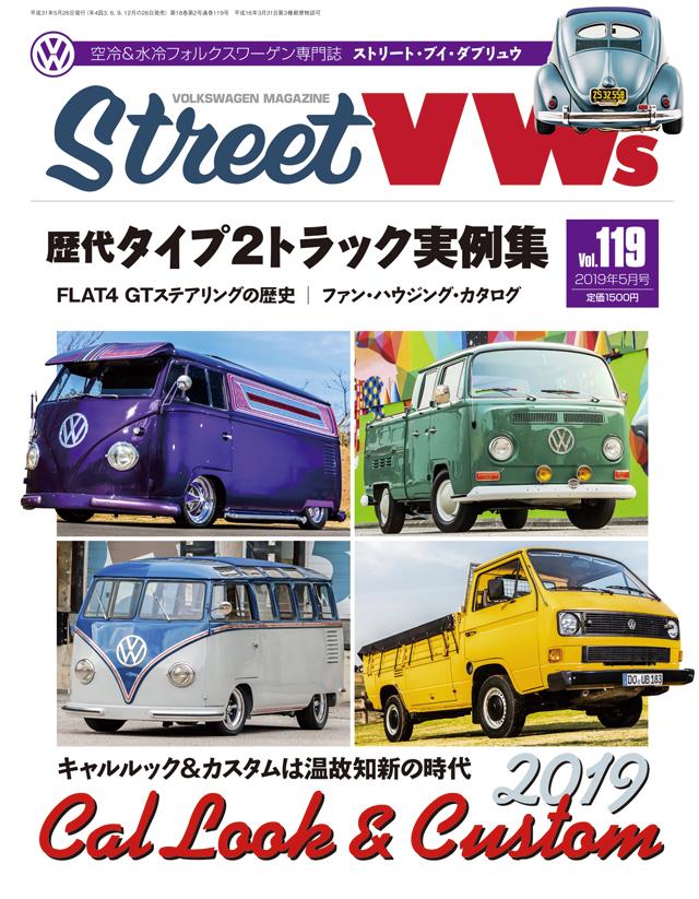 STREET VWs Vol.119(3/26発売)