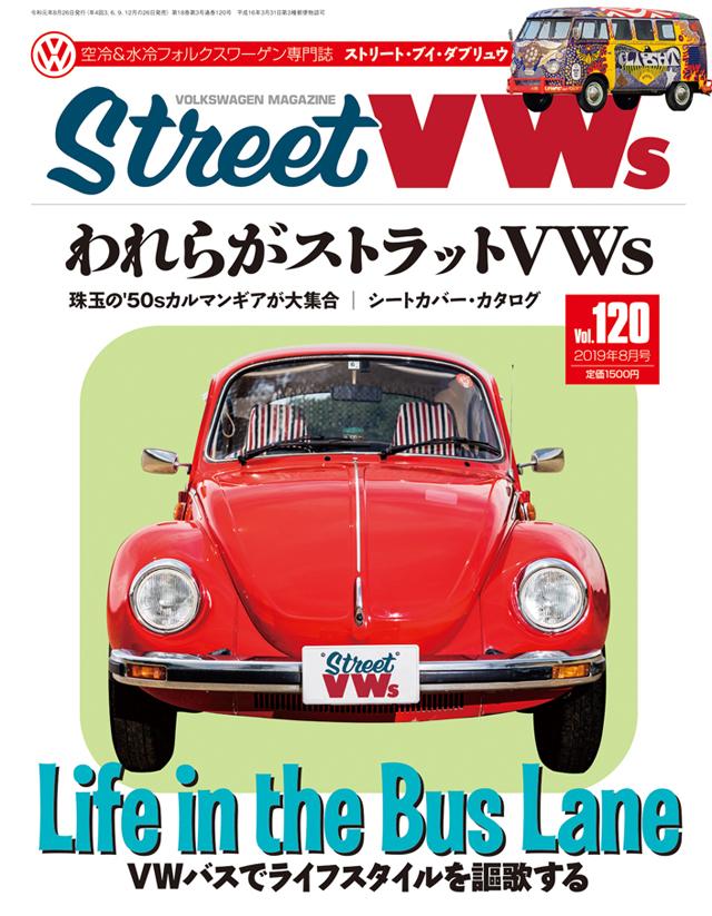 STREET VWs Vol.120(6/26発売)