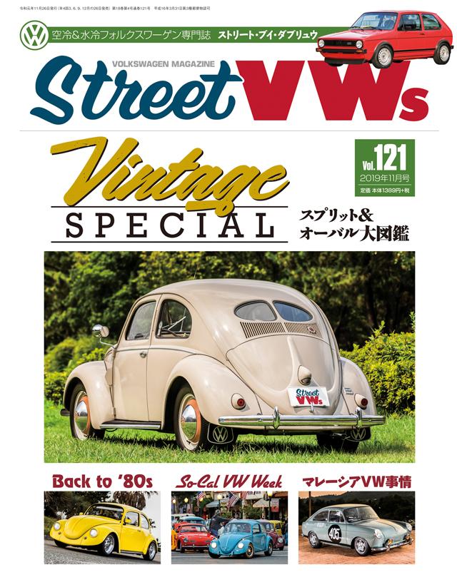 STREET VWs Vol.121(9/26発売)