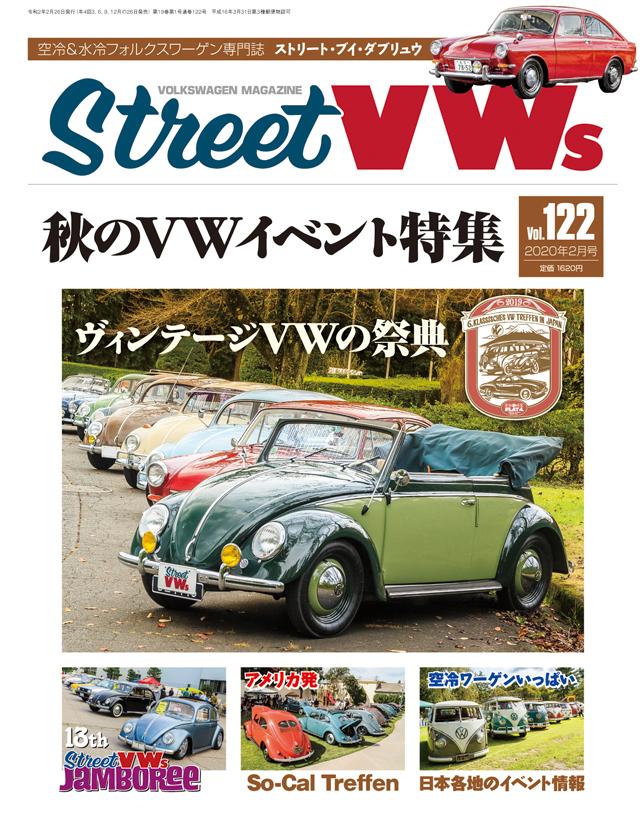 STREET VWs Vol.122(12/25発売)
