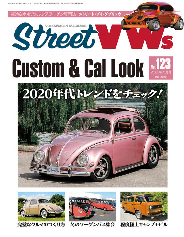 STREET VWs Vol.123(3/26発売)