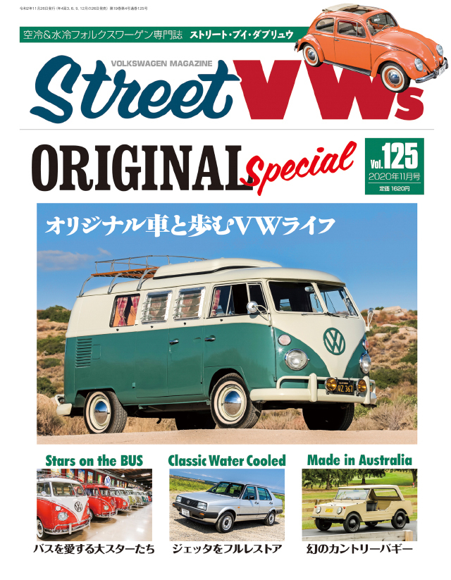 STREET VWs Vol.125(9/26発売)
