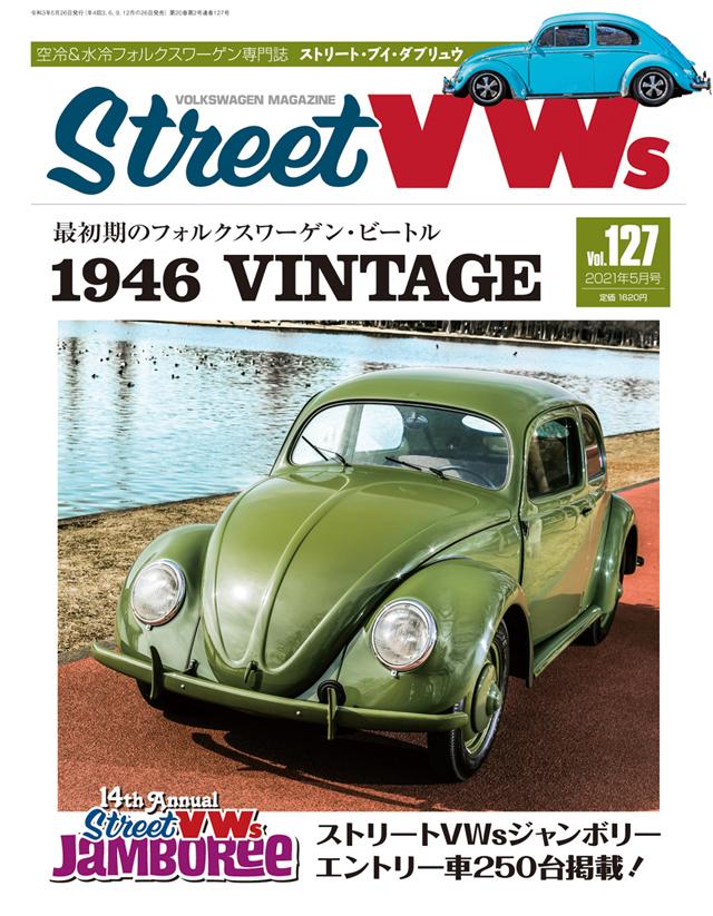 STREET VWs Vol.127(3/26発売)