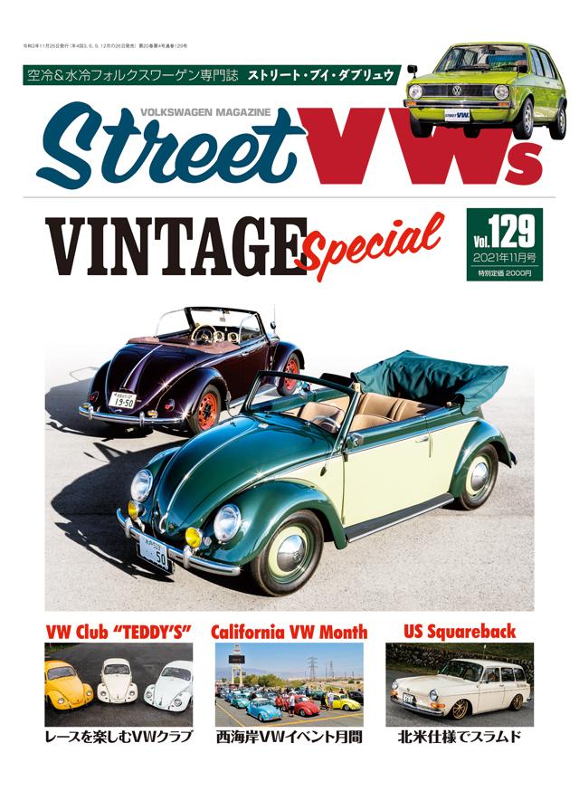 STREET VWs Vol.129(9/25発売)