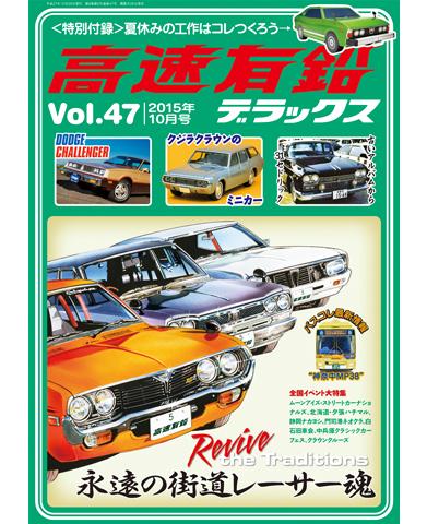 高速有鉛デラックス Vol.47