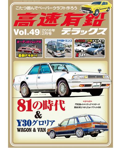 高速有鉛デラックス Vol.49