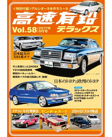 高速有鉛デラックス Vol.58