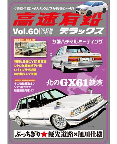 高速有鉛デラックス Vol.60(10/26発売)