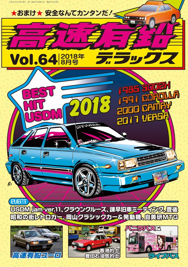 高速有鉛デラックス Vol.64(6/26発売)