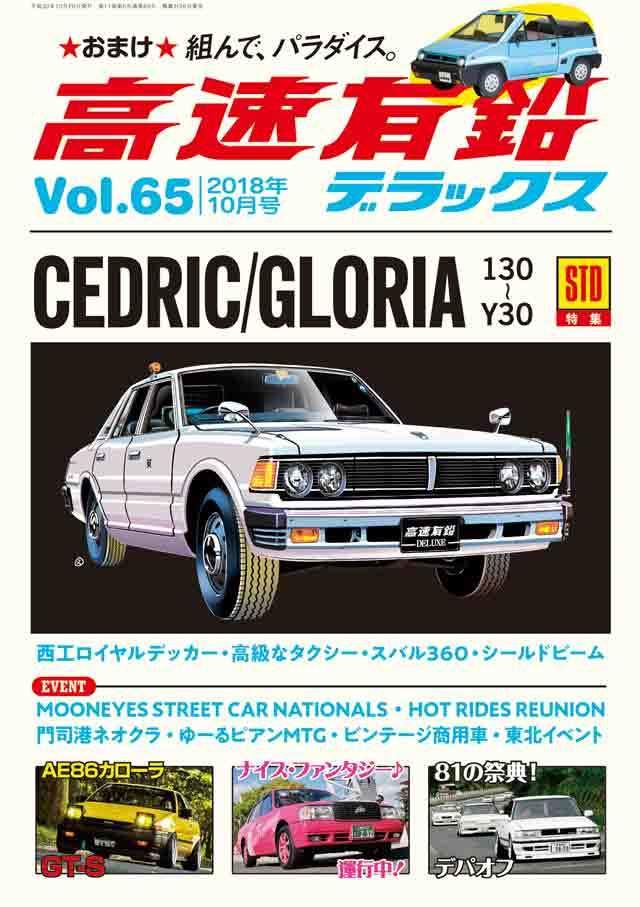高速有鉛デラックス Vol.65(8/25発売)