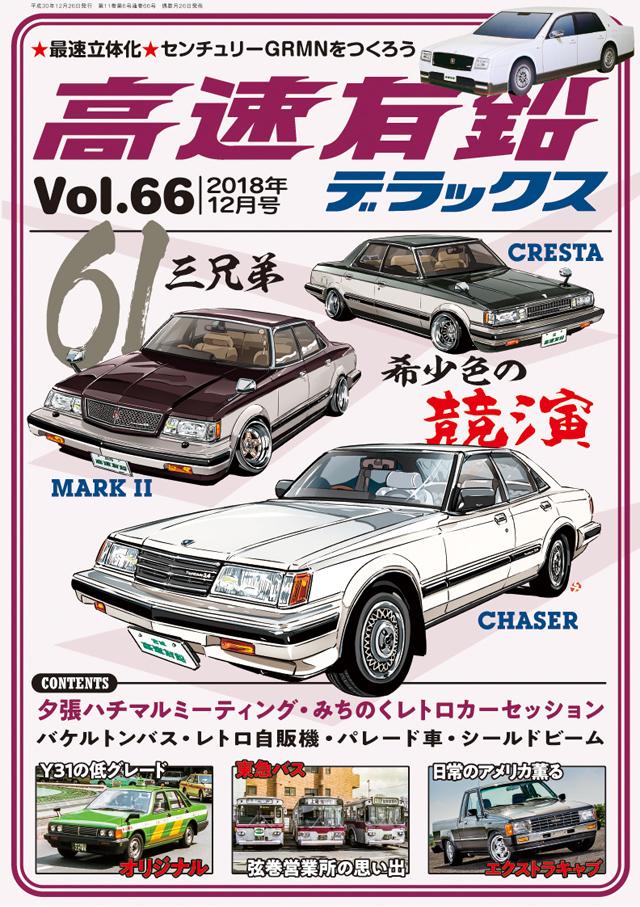 高速有鉛デラックス Vol.66(10/26発売)