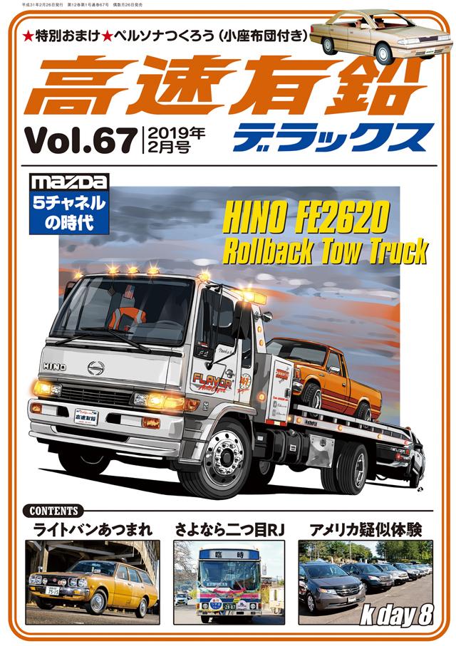 高速有鉛デラックス Vol.67(12/25発売)