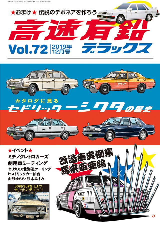 高速有鉛デラックス Vol.72(10/26発売)