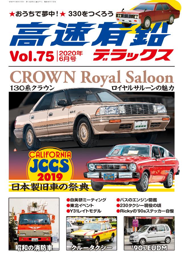 高速有鉛デラックス Vol.75(4/25発売)