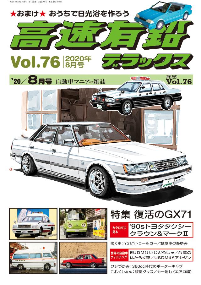 高速有鉛デラックス Vol.76(6/26発売)