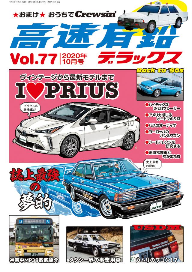高速有鉛デラックス Vol.77(8/26発売)