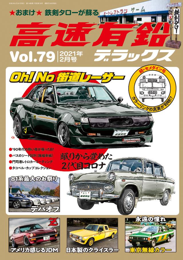 高速有鉛デラックス Vol.79(12/24発売)