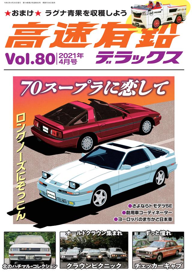 高速有鉛デラックス Vol.80(2/26発売)