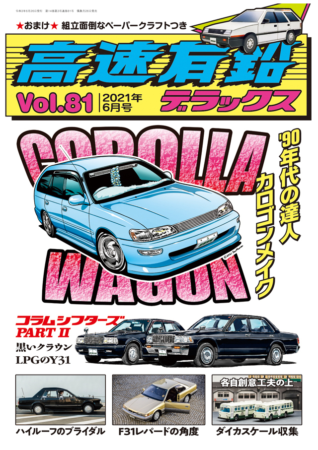 高速有鉛デラックス Vol.81(4/26発売)