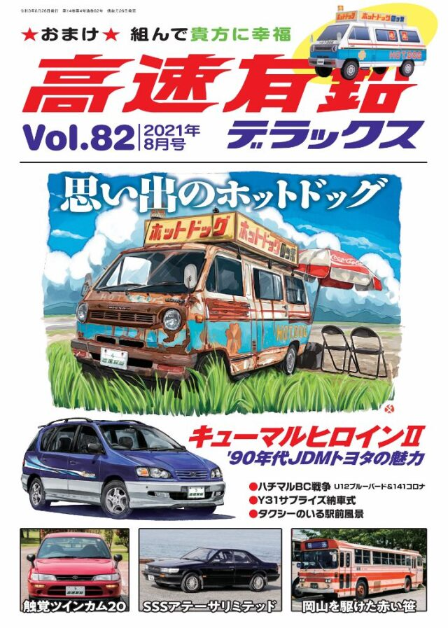 高速有鉛デラックス Vol.82(6/24発売)