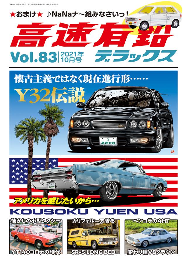 高速有鉛デラックス Vol.83(8/26発売)